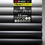 ダイノックシート 3M ダイノックフィルム カッティングシート シングルカラー グレー系