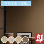 壁紙 のり付き のりつき クロス 国産壁紙  空気を洗う壁紙 不燃 クラフト ライン   ルノン RH-9575〜RH-9577