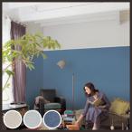 壁紙 のり付き のりつき クロス 国産壁紙 塗り調 ブルー 白 シンプル 無地 壁紙サンゲツ  RE-2573〜RE-2575