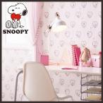 壁紙 のりなし クロス 国産壁紙 スヌーピー ハート柄 ピンク かわいい キッズ 防かび 壁紙サンゲツ RE-2752