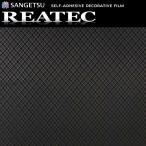 リアテック サンゲツ リアテックシート リアテックフィルム カッティングシート メタリック バイアス TC-8456