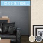 壁紙 のり付き のりつき クロス 国産壁紙  空気を洗う壁紙 和調 ルノン RH-9205〜RH-9206