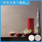 壁紙 のり付き のりつき クロス 国産壁紙  空気を洗う壁紙 発泡表面強化 ルノン RH-9011〜RH-9012
