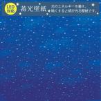 壁紙 のり付き のりつき クロス 国産壁紙 デザイン パターン 蓄光 ブラックライト 光る 星 空 雲 ルノン RH-9433