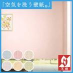 壁紙 のり付き のりつき クロス 国産壁紙  空気を洗う壁紙 不燃 撥水 表面強化 医療 介護 消臭 ルノン RH-9613〜RH-9618