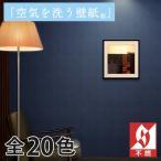 壁紙 のり付き のりつき クロス 国産壁紙  空気を洗う壁紙 不燃 スタンダード ルノン RH-9619〜RH-9636