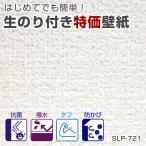 壁紙 クロス 生のり付き シンコール SLP-721(新品番SLP-139)