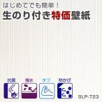 壁紙 クロス 生のり付き シンコール SLP-723(新品番SLP-127)