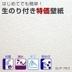 壁紙 クロス 生のり付き シンコール SLP-763(新品番SLP-163)