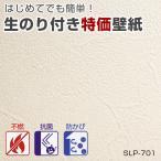 壁紙 クロス 生のり付き シンコール SLP-701(新品番SLP-101)