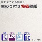 壁紙 クロス 生のり付き シンコール SLP-755(新品番SLP-158)