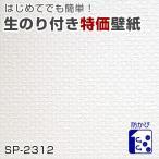 壁紙 のり付き 壁紙 クロス サンゲツ壁紙 SP-2312(新品番SP-9934)