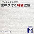 壁紙 のり付き 壁紙 クロス サンゲツ壁紙 SP-2313(新品番SP-9933)