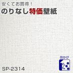 壁紙 クロス サンゲツ SP-2314(新品番SP-9936)