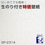 壁紙 のり付き 壁紙 クロス サンゲツ壁紙 SP-2314(新品番SP-9936)