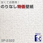 壁紙 クロス サンゲツ SP-2322(新品番SP-9922)
