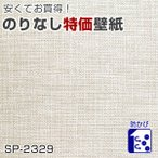 壁紙 クロス サンゲツ SP-2329(新品番SP-9942)