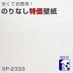 壁紙 クロス サンゲツ SP-2333(新品番SP-9911)