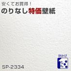 壁紙 クロス サンゲツ SP-2334(新品番SP-9904)