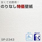 壁紙 クロス サンゲツ SP-2343(新品番SP-9931)