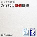 壁紙 クロス サンゲツ SP-2350(新品番SP-9910)