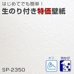 壁紙 のり付き 壁紙 クロス サンゲツ壁紙 SP-2350(新品番SP-9910)