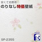 壁紙 クロス サンゲツ SP-2355(新品番SP-9958)
