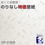 壁紙 クロス サンゲツ SP-2356(新品番SP-9959)