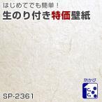 壁紙 のり付き 壁紙 クロス サンゲツ壁紙 SP-2361(新品番SP-9961)