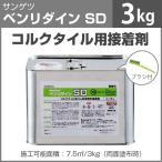 コルクタイル用接着剤 サンゲツ ベンリダイン SD (3kg) BB-581