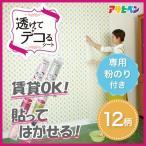 【 貼って はがせる壁紙 シート 】  透けてデコるシート アサヒペン 選べる12柄 46cm×5m 専用粉のり付き