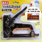 【プロ用】 マックス ガンタッカ 木に打てるホッチキス TG-A(N) 針1000本付き