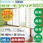 障子紙 新世代障子シート サーモバリアNEO 2枚入(幅96×高185cm/枚) 両面テープ付