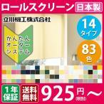 ロールスクリーン ロールカーテン オーダー 日本製 タチカワブラインド グループ 立川機工