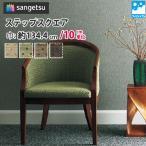椅子生地 サンゲツ 布生地 椅子生地張替え ファブリック ステップスクエア UP8222〜UP8225