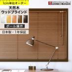 ブラインド ウッドブラインド 木製ブラインドウッド オーダーサイズ