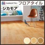 半額 フロアタイル フロアータイル サンゲツ フローリング材 床材 ウッド 木目 シカモア WD357 WD358 WD359