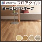 半額 フロアタイル フロアータイル サンゲツ フローリング材 床材 ウッド 木目 ヨーロピアンオーク WD317 WD318 WD319 WD320