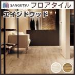 半額 フロアタイル フロアータイル サンゲツ フローリング材 床材 ビンテージ エイジング 古材 ウッド 木目 エイジドウッド WD400 WD401