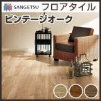 半額 フロアタイル フロアータイル サンゲツ フローリング材 床材 ビンテージ エイジング 古材 ウッド 木目 ビンテージオーク WD402 WD403 WD404