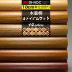 ダイノックシート 3M ダイノックフィルム カッティングシート 木目調 ナチュラルカラー(2) WG157-2115