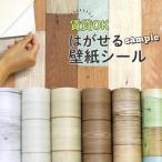 シール壁紙 木目柄 おためしサンプル販売 木目調 ウッドデザインの壁紙シール 防汚・防水加工済で、キッチンや洗面所にも簡単DIYリフォーム
