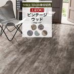 土足対応クッションフロア 床材 木目 ビンテージ クッションシート 土足OK 店舗 ペット 簡単 人気クッションフロアシリーズ