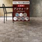 土足対応クッションフロア 床材 アンティーク クッションシート 土足OK 店舗 ペット 簡単 人気クッションフロアシリーズ