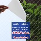 窓ガラスフイルム ガラスフィルム 遮光シート 断熱シート 目隠しシート 透明 UVカット 外から見えない 飛散防止 プライバシー対策 3m