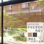 すだれ 屋外 外吊り PVC 規格品 幅88×高さ160cm