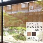 すだれ 屋外 外吊り PVC 規格品 幅88×高さ60cm