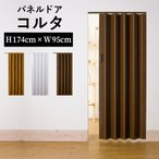 アコーディオンカーテン パネルドア コルタ 規格品 幅95cm 高さ174cm