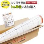 全200柄から選べる国産 クロス 壁紙 初心者セット・リピーターセットの壁紙 追加購入 1m単位 「初心者セット・リピーターセットと同時購入で送料無料」