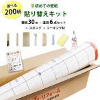 壁紙 のり付き クロス 30m 初心者 セット 道具6点 スポンジ コーキング材